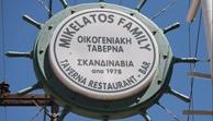 mikelatos tavern 2